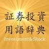 証券投資用語辞典