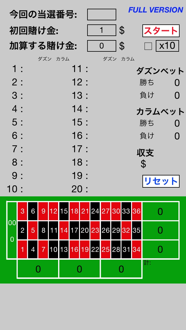 カジノ・ルーレット攻略ツール Freeのスクリーンショット1