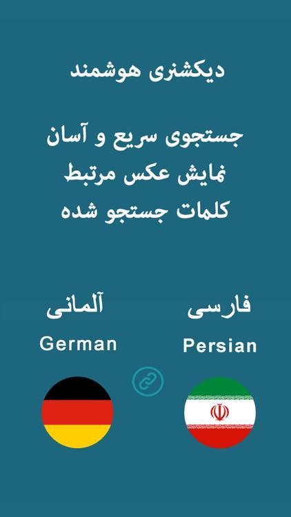 Smart Dictionary German-Farsi Pro