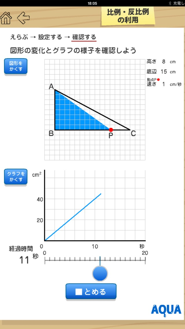 比例、反比例の利用 さわってうごく数学「AQUAアクア」のおすすめ画像3