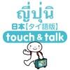 YUBISASHI ภาษาไทย-ญี่ปุ่น touch&talk