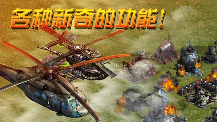 红色帝国 screenshot-3