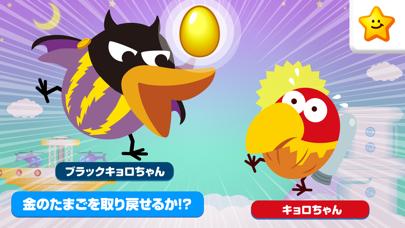 キョロちゃん大冒険 無料知育ゲームアプリのおすすめ画像5
