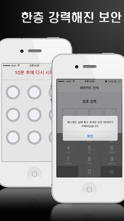 보안카드 인식 screenshot-4