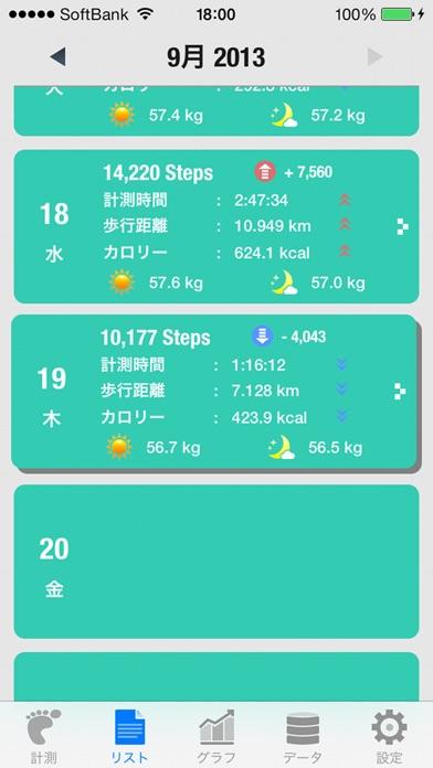 Walker - 歩数計 screenshot1