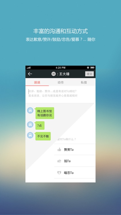 友言(朋友间的匿名说说) screenshot-4