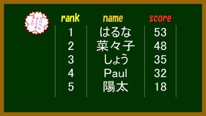 二年生の漢字スクリーンショット5