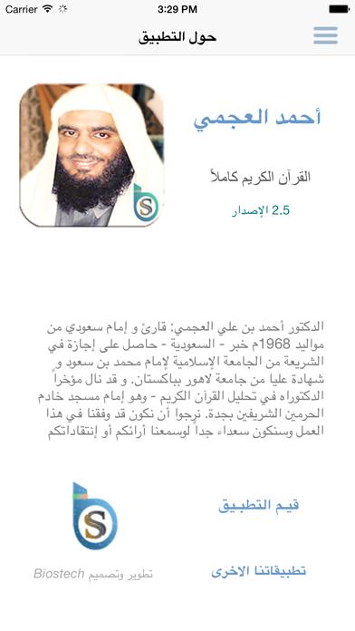 العجمي - أحمد العجميلقطة شاشة5