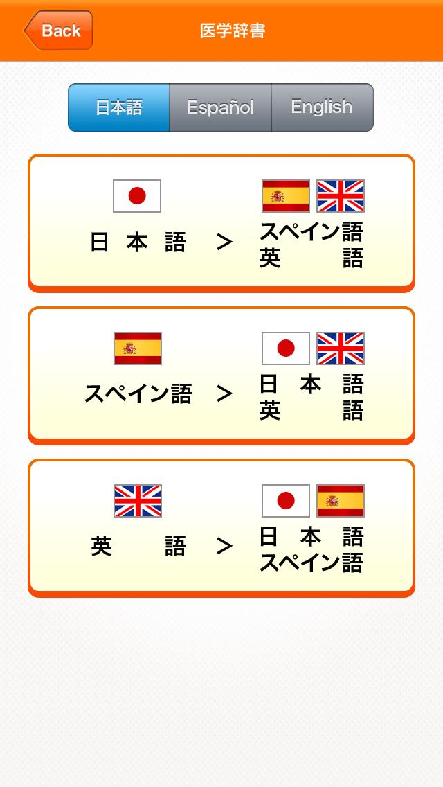 Medi Pass スペイン語・英語・日本語 医療用語辞書 for iPhoneのおすすめ画像4