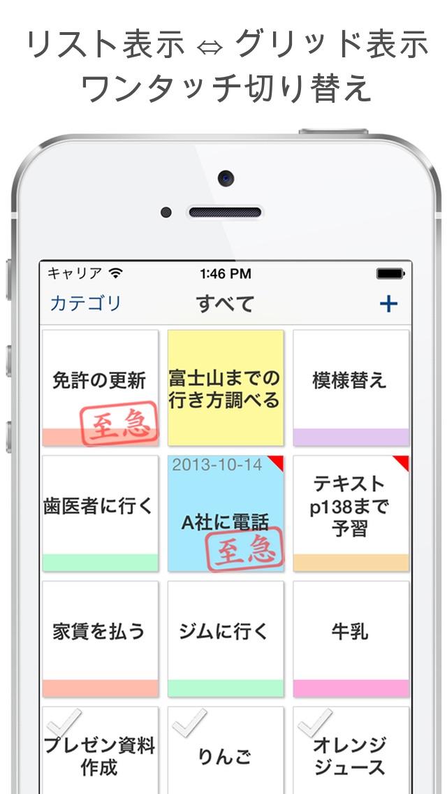 ColorTask - 通知とバッジでお知らせ screenshot1