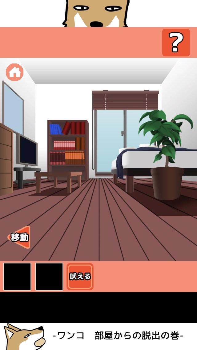 脱出ゲーム-ワンコ -お部屋からの脱出の巻-スクリーンショット3