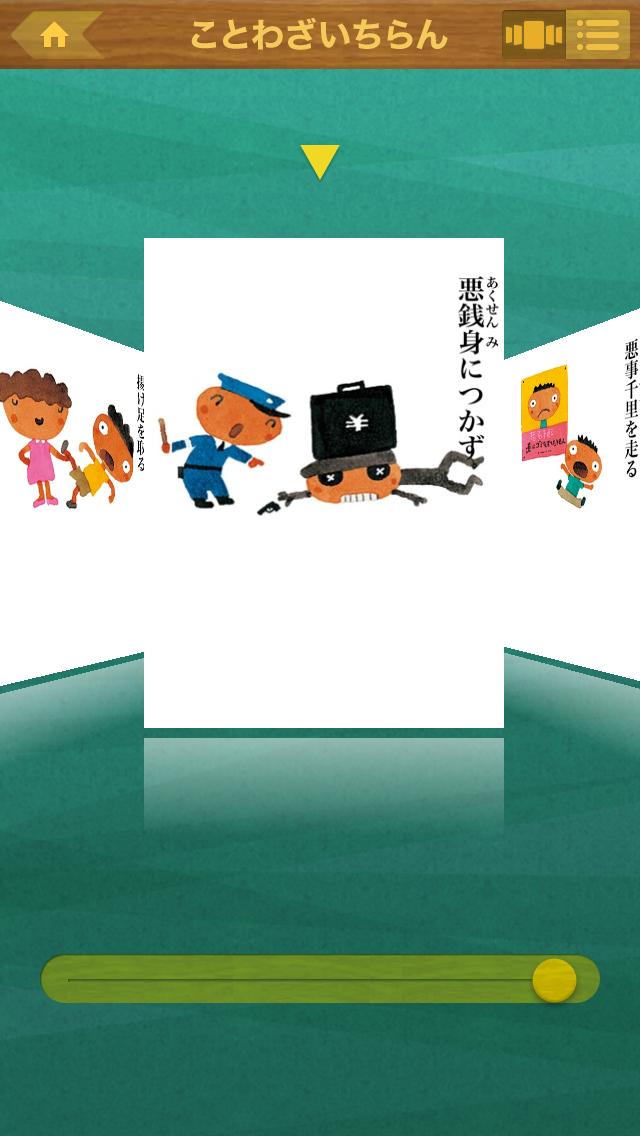 ことわざをおぼえる辞典【旺文社】のおすすめ画像3