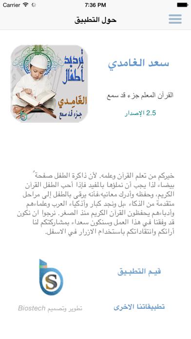 سعد الغامدي تحفيظ جزء قد سمع - ترديد أطفال قد سمعلقطة شاشة5