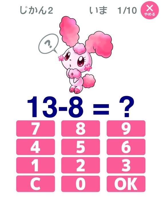 くりあがりのトライforガールズ-小学1年生向け-繰り上がりの足し算・繰り下がりの引き算(算数)iPad用 screenshot-3