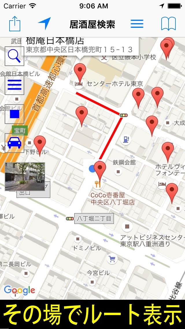 居酒屋 酒場・検索(クーポン表示)のおすすめ画像4