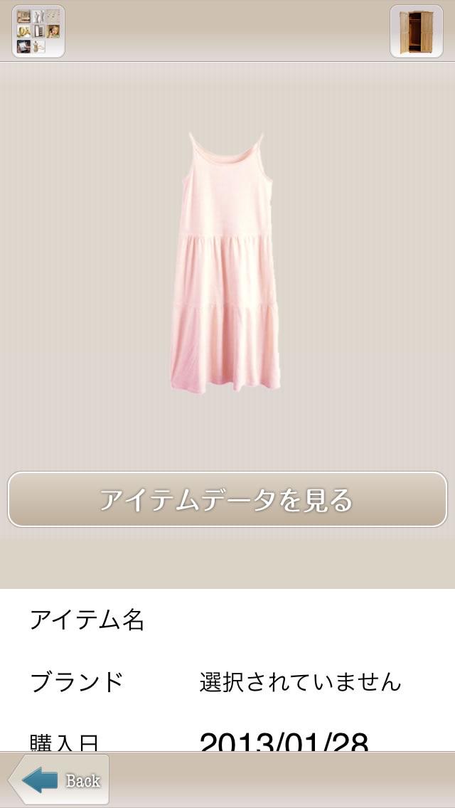 マイ コーデ 〜My coordinate〜 ScreenShot2