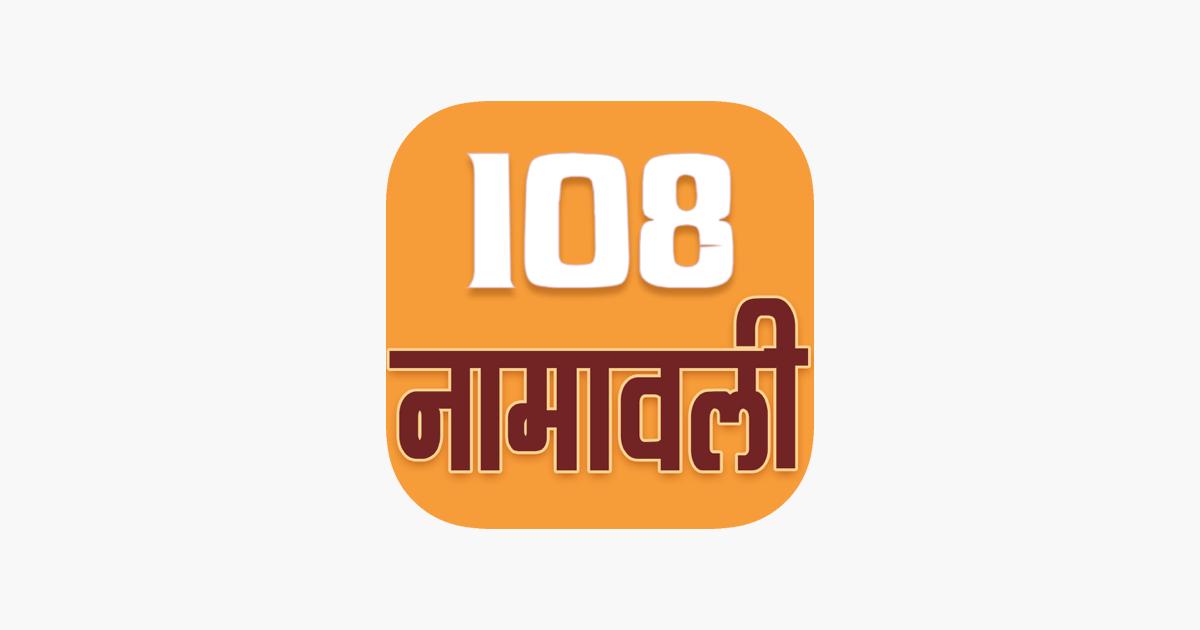 108 names of God - Ashtottarashata Namavali on the App Store