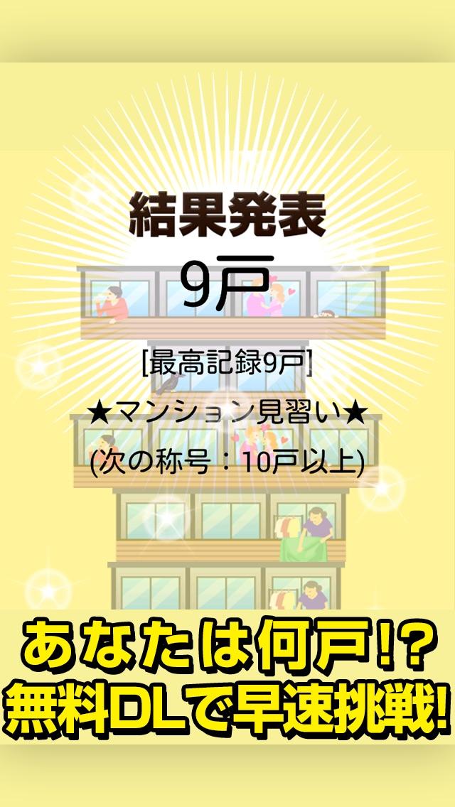 ぐらぐらマンション~超ハマる危険なお遊び~紹介画像5