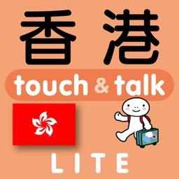 指さし会話 香港広東語 Touch Talk By Yubisashi Joho Center Publishing Co Ltd