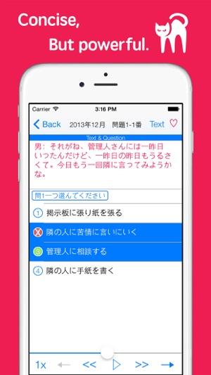 JLPT N3 Listening on the App Store