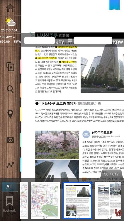 도쿄 100배 즐기기 (14~15 최신판) screenshot-4