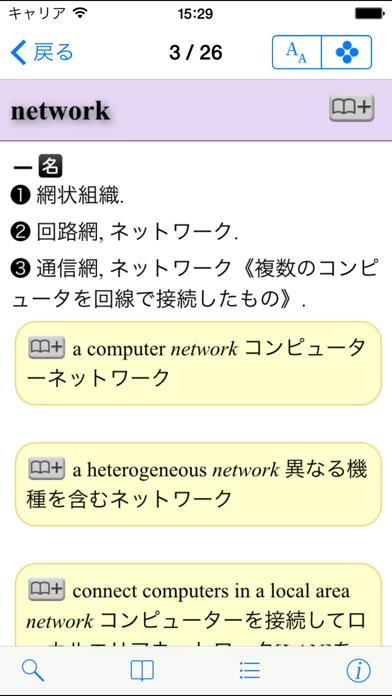 研究社 英和コンピューター用語辞典 電子増補版のおすすめ画像2
