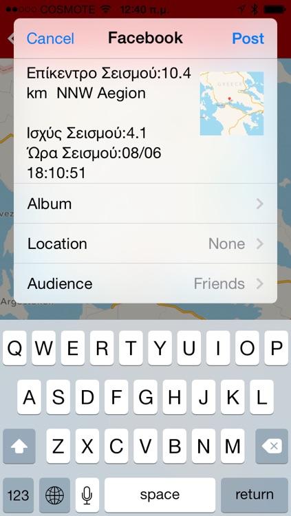 Σεισμοί screenshot-4