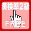 日本漢字能力検定準2級練習帳