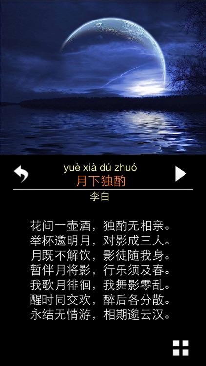 每日必听国学 唐诗300首(有声图文典藏版) screenshot-4