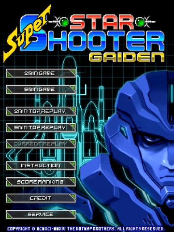 Super Star Shooter GAIDENのおすすめ画像1