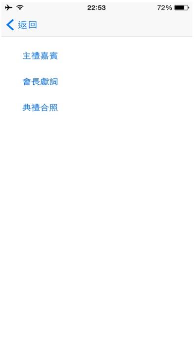 HKGCSMEAA屏幕截圖4