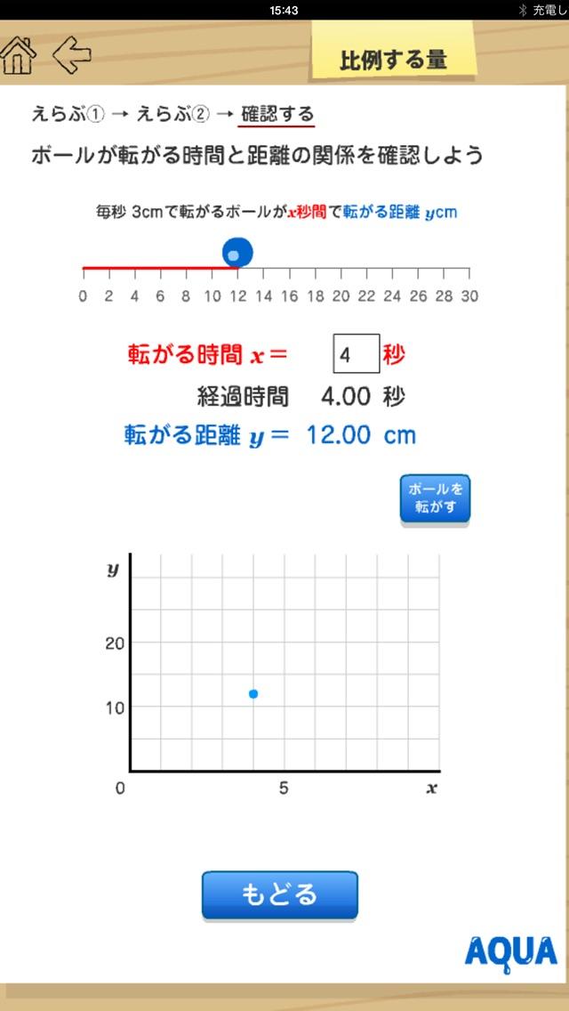 比例する量 さわってうごく数学「AQUAアクア」のおすすめ画像3