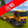视频攻略 for 建造模拟 2014 (Construction Simulator 2014)