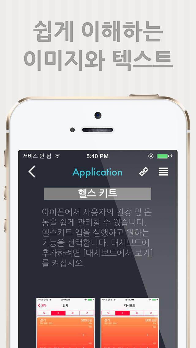 iOS8을 위한 매뉴얼º for Windows