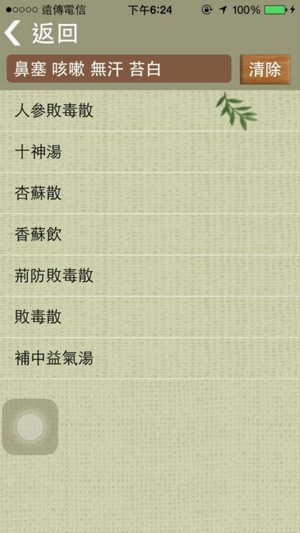 中醫生活-付費版 screenshot-3