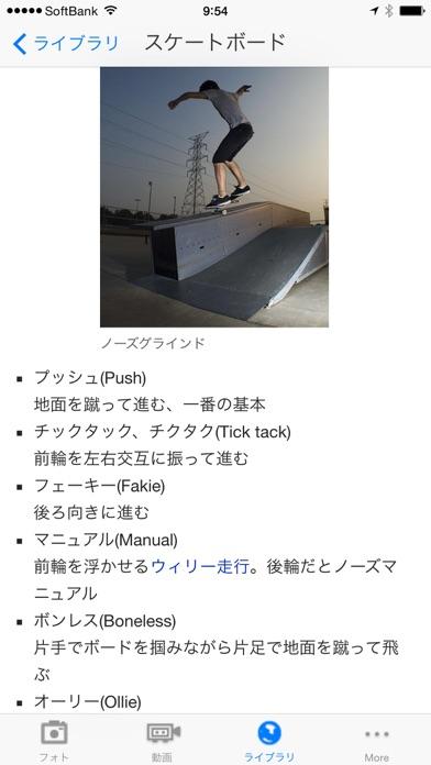 iスケートボード screenshot1