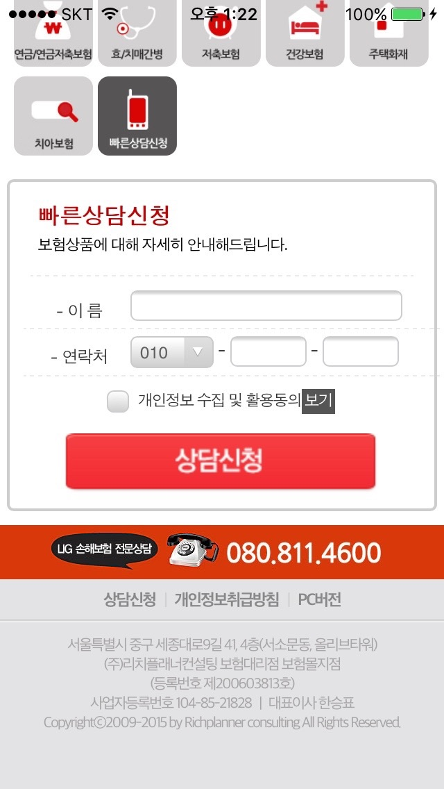 KB 손해보험 (구. LIG 손해보험) 보험상담 for Windows