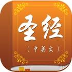 圣经新译本合集  标准普通话免费版 icon