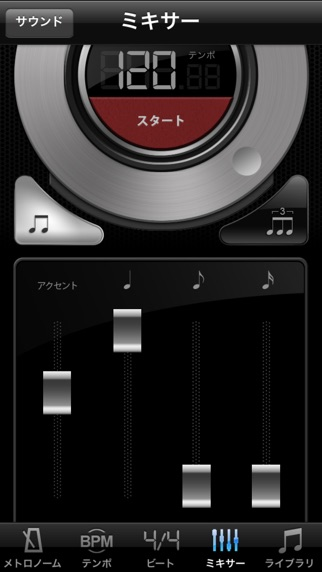 Yamaha METRONOME screenshot1