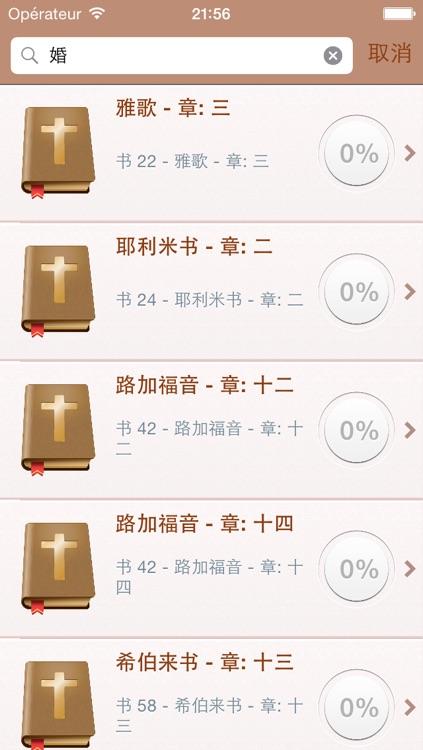 圣经音频和文本在中国 - Holy Bible Audio mp3 and Text in Chinese screenshot-3