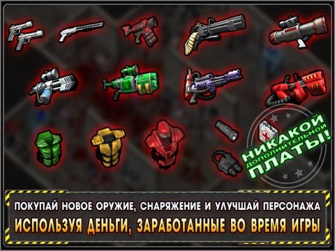 Скачать игру Alien Shooter - Начало