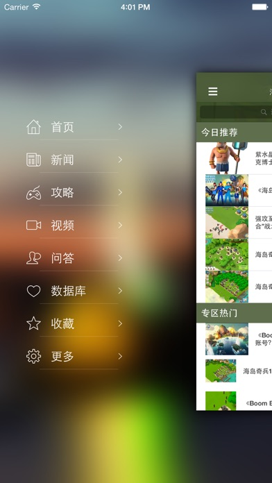 download 最全攻略 for 海岛奇兵 apps 1