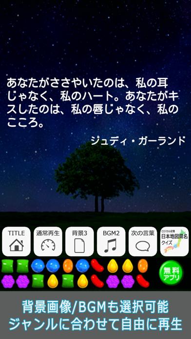 名言の泉 受験勉強・人生のやる気スイッチ!恋愛・努力などの格言も収録の無料アプリのおすすめ画像3