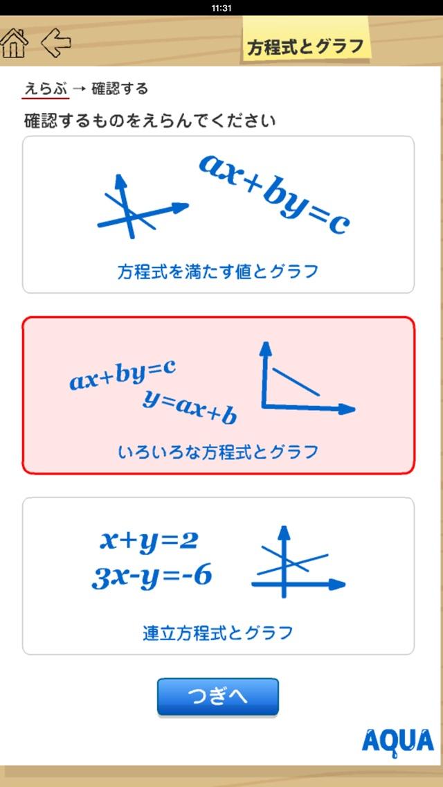 方程式とグラフ さわってうごく数学「AQUAアクア」のおすすめ画像2