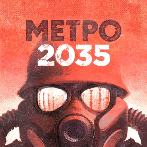 Метро 2035 + все книги серии метро. Дмитрий Глуховский