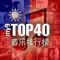 my9 Top 40 : TW 音乐排行榜