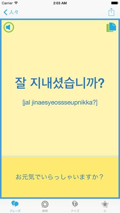 韓国語会話表現集 - 韓国への旅行を簡単にのおすすめ画像3