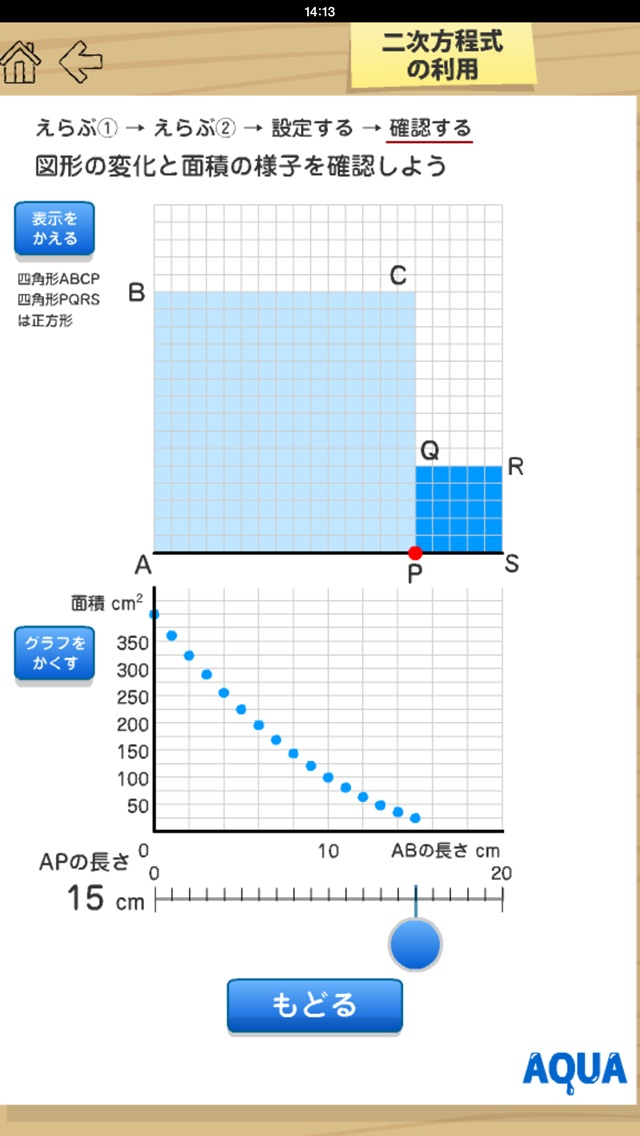 二次方程式の利用 さわってうごく数学「AQUAアクア」のおすすめ画像3
