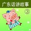 广东话讲故事3:三只小猪-冬泉粤语系列