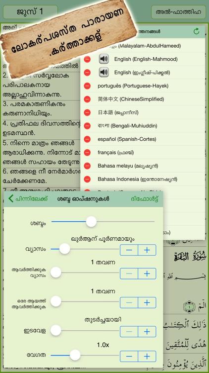 Malayalam Quran - قرآن مجيد - القرآن الكريم